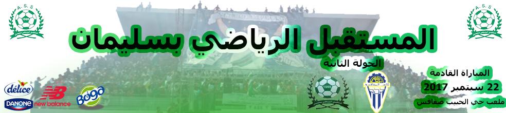 المستقبل الرياضي بسليمان : site officiel du club de foot de Soliman - footeo